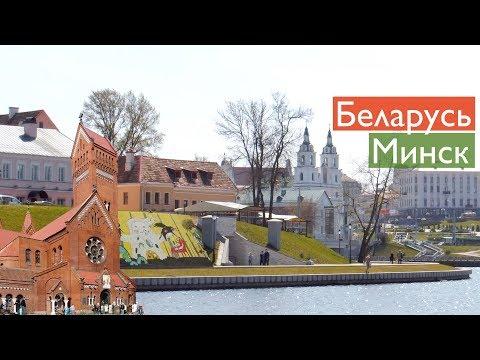 Минск: предместья, проспект Независимости и библиотека