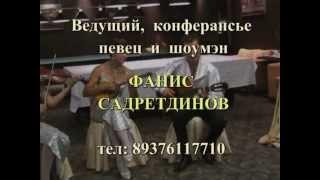 Тамада казань (русские и татарские свадьбы)т.89376117710