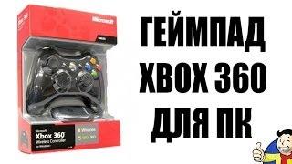 Как подключить геймпад Xbox 360 к ПК?