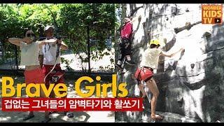 BRAVE GIRLS. 용감한 그녀들이 암벽타기와 활쏘기에 도전합니다. 필리핀 세부