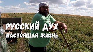 РУССКИЙ ДУХ!