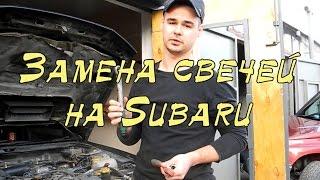 Замена свечей на Subaru - самый простой способ