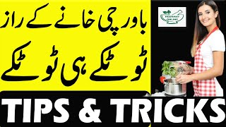 Easy Tips For Healthier Lifestyle | Useful Kitchen Tips And Tricks | Tips And Tricks For Easy Life