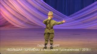Гала концерт XXIII фестиваль конкурс «БОЛЬШАЯ ПЕРЕМЕНА» 2018