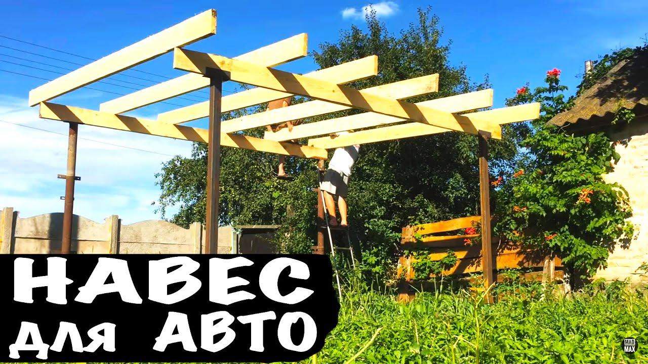 Тент, металлическая конструкция, деревянный навес для автомобиля, фото 10