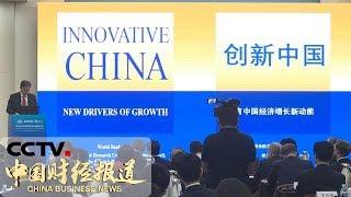 [中国财经报道]《创新中国:中国经济增长新动能》报告发布 | CCTV财经