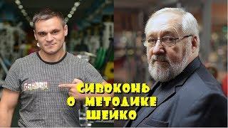 Алексей Сивоконь о методиках Шейко! Смотреть до конца!