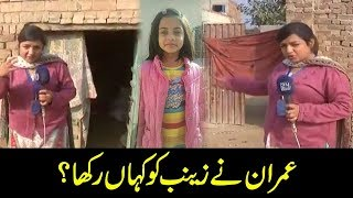 EXCLUSIVE: Inside story of Zainab's kidnap and murder. What happened?