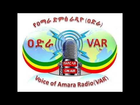 Voice of Amara Radio - 25 Apr 2018