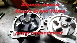 Замена помпы Сузуки Гранд Витара Replacement pump cooling Suzuki Grand Vitara(Диагностика, разборка и установка насоса охлаждающей жидкости Сузуки Гранд Витара 2007 2.0 АТ пробег 98 тыс.км...., 2017-01-05T21:46:35.000Z)