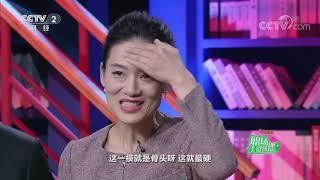 《职场健康课》20191103 乳腺增生 会不会变成乳腺癌| CCTV财经