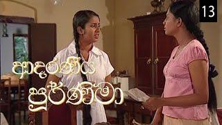 Adaraniya Purnima | Episode 13 (ආදරණීය පූර්ණිමා) Thumbnail