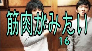 かわいい子のかわいい筋肉をみた!【筋肉がみたい】 池田直人 検索動画 1