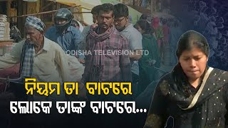 People Violate Covid-19 Norms In Balasore Market
