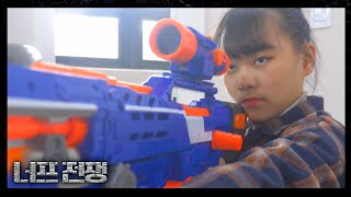 너프전쟁 : 치킨 2 [Nerf War : Chicken Battle]