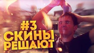 СБРИЛ БРОВИ ЗА НОЖ! СКИНЫ РЕШАЮТ #3 - КС ГО