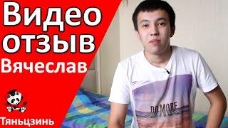 Обучение в Китае - отзыв - Вячеслав Тяньцзинь