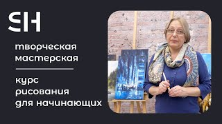 Курс Творческая мастерская | Уроки рисования для начинающих взрослых | Как научиться рисовать | 12+