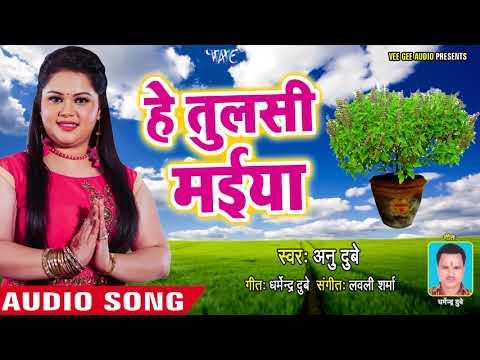सुपरहिट माता भजन - Anu Dubey - Hey Tulsi Maiya - Bhajan Ganga - Superhit Hindi Mata Bhajan