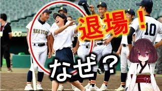 【国内の反応】高校野球の甲子園見学で女性部長が高野連から注意を受け...