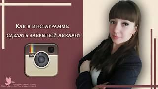 видео Как закрыть аккаунт в Инстаграме