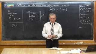 Урок 168. Задачи на вычисление внутренней энергии