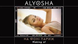 Alyosha - На фоні Париж (Making-of)
