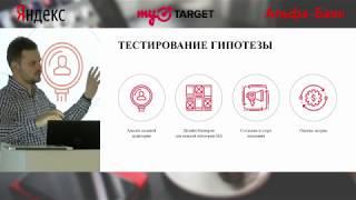 видео Стратегии в таргетированной рекламе. Управление на кончиках пальцев