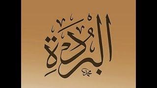 البردة كاملة  الشيخ عبد العظيم العطواني - Al Burda Al Atwani