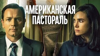 Американская пастораль (Фильм 2016) Драма, криминал