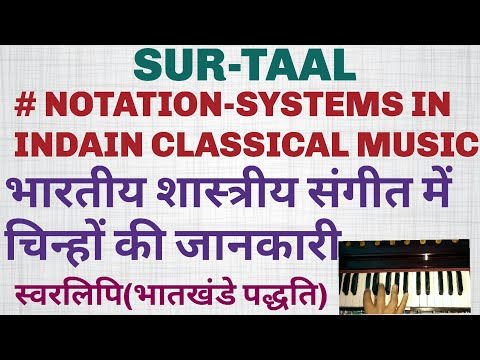 स्वरलिपि भारतीय शास्त्रीय संगीत Notation system in Indian classical music SUR-TAAL