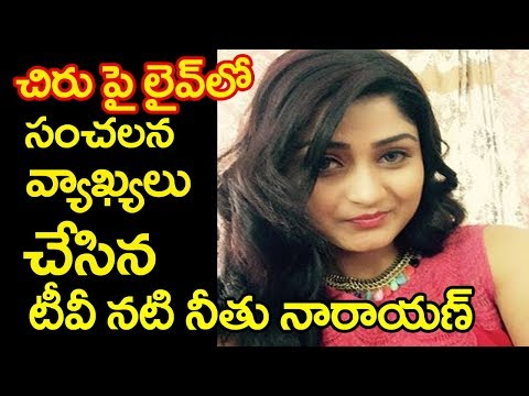 Anthahpuram Fame Neethu Narayan Sensational Comments On Chiranjeevi In An Interview || Film Market