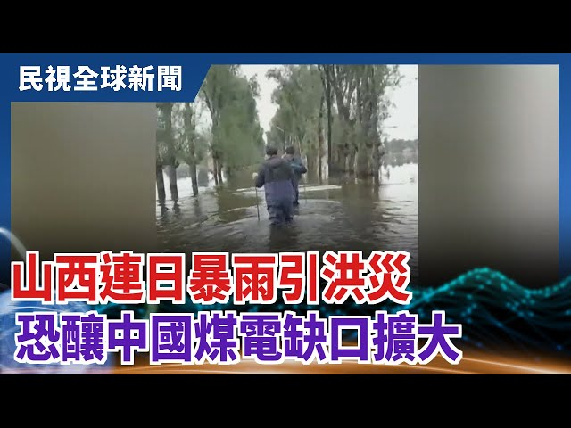 【民視全球新聞】山西連日暴雨引洪災 恐釀中國煤電缺口擴大 2021.10.17