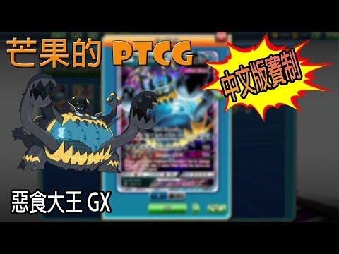 【芒果的PTCG】【中文版賽制】惡食大王 GX & 胡帕