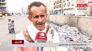 تعز .. حملة لرفع النفايات من عبارات السيول     تقرير عبدالعزيز الذبحاني