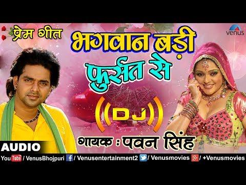 Pawan Singh का सबसे हिट DJ Song   Bhagwan Badi Fursat Se   Pratigya   Superhit Bhojpuri Song