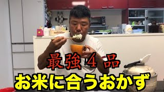 お米に合うおかず4つ! 亀田姫月 検索動画 27