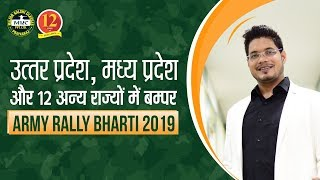 Army Rally Bharti 2020 in various states, watch full detail of Army Rally Bharti. Eligibility, Etc