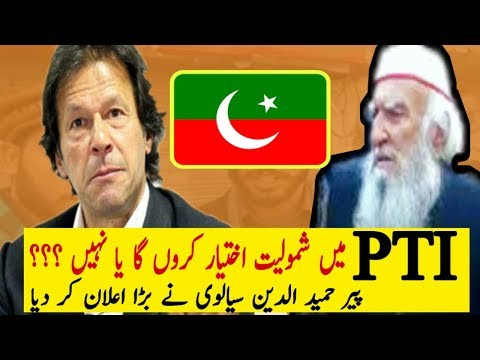 Peer Hameed Ud Din Sialvi Join PTI Or Not |Jahangir Tareen Meet Peer Hameed Ud Din Sialvi And Son
