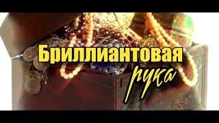 """Трейлер к фильму """"Бриллиантовая рука"""""""