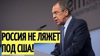 Жесть! Заявление Лаврова ОШЕЛОМИЛО зазнавшихся западных партнеров