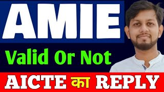 🔘 AMIE Valid Or Not Equivalent to B-tech | AICTE Reply | amie valid or not latest news | amie 2021 🔥