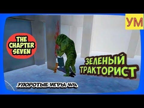 ЗЕЛЁНЫЙ ГОБЛИН!  ►  The chapter seven - упоротые игры #4 - ИНДИ ХОРРОР.