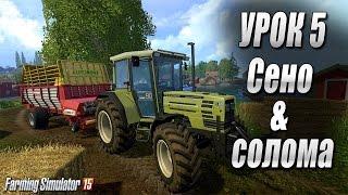 Farming simulator 15 - Зачем нужны сено и солома