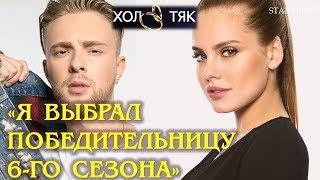 "Егор Крид и Даша Клюкина вместе после шоу ""Холостяк 6"""