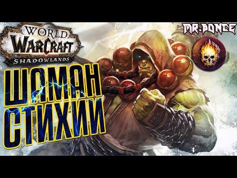 Гайд ШАМАН СТИХИИ патч 9.1 World of Warcraft Shadowlands / гайд Элем шаман 9.1