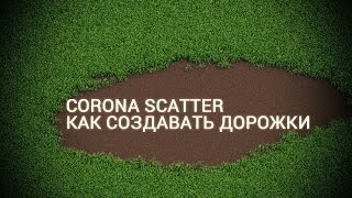 Настройка травы в 3d Max Corona Scatter(, 2015-10-21T00:01:26.000Z)