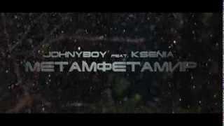 Johnyboy - Метамфетамир (трейлер)