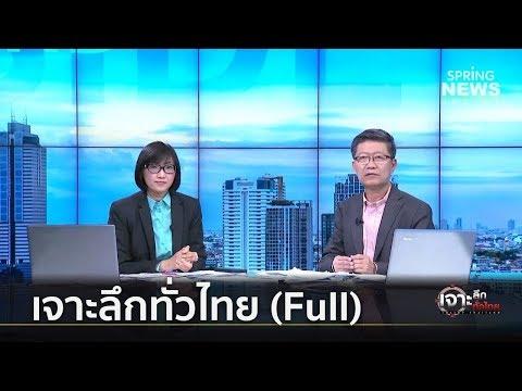 เจาะลึกทั่วไทย Inside Thailand (Full) | เจาะลึกทั่วไทย | 1 ส.ค. 62