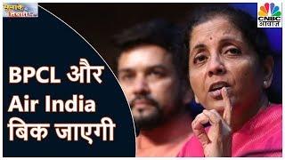 4 महीने में बिक जाएगी BPCL और Air India | Munaffe Ki Tayari